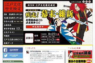 第12回江戸文化歴史検定