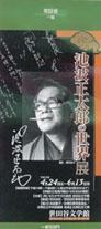 「池波正太郎の世界展」入場券