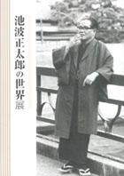 池波正太郎の世界展 図録