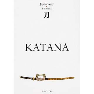 『刀 KATANA ジャパノロジー・コレクション』
