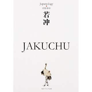 『若冲 JAKUCHU ジャパノロジー・コレクション』