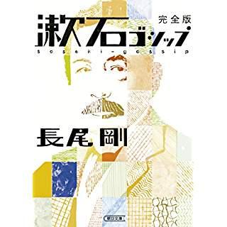 『漱石ゴシップ 完全版』
