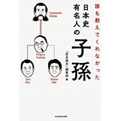 『誰も教えてくれなかった 日本史有名人の子孫』