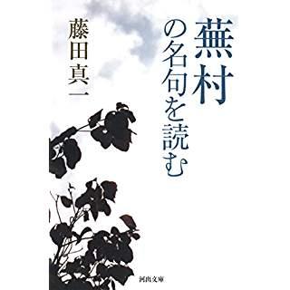 『蕪村の名句を読む』