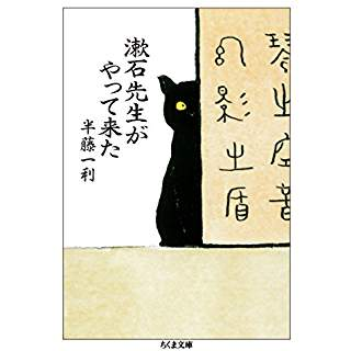 『漱石先生がやって来た』