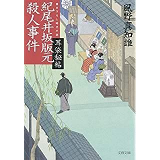 『耳袋秘帖 紀尾井坂版元殺人事件』