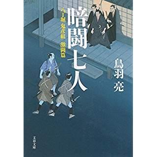 『八丁堀「鬼彦組」激闘篇 暗闘七人』
