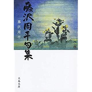 『藤沢周平句集』