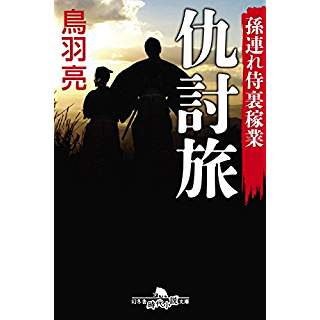 『孫連れ侍裏稼業 仇討旅』