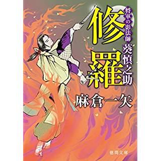 『修羅 将軍の影法師 葵慎之助』