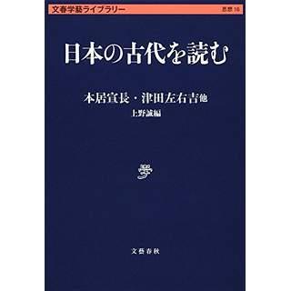 『日本の古代を読む』