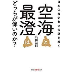 『空海と最澄はどっちが偉いのか? 日本仏教史 七つの謎を解く』