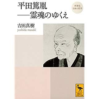 『再発見 日本の哲学 平田篤胤 霊魂のゆくえ』