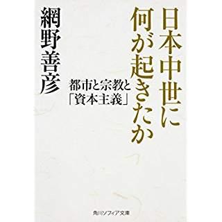 『日本中世に何が起きたか 都市と宗教と「資本主義」』