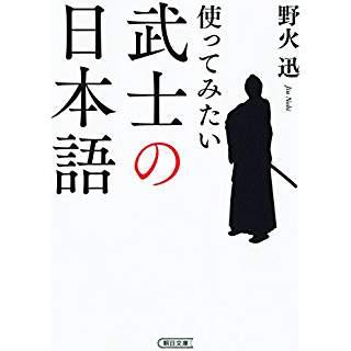 『使ってみたい 武士の日本語』