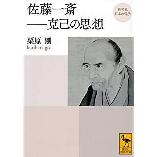 『再発見 日本の哲学 佐藤一斎 克己の思想』