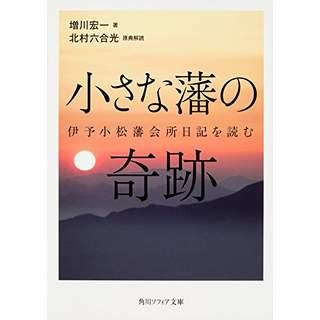 『小さな藩の奇跡 伊予小松藩会所日記を読む』