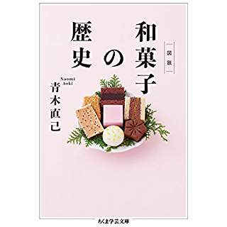 『図説 和菓子の歴史』