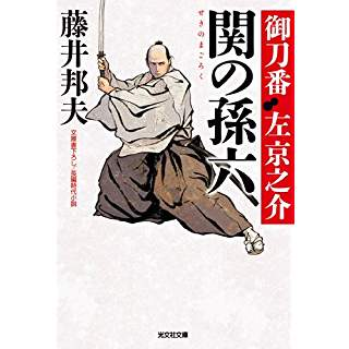 『関の孫六 御刀番 左 京之介(八)』