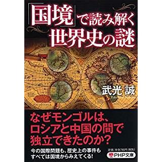 『「国境」で読み解く世界史の謎』