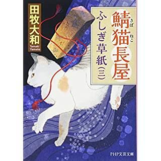 『鯖猫(さばねこ)長屋ふしぎ草紙(三)』