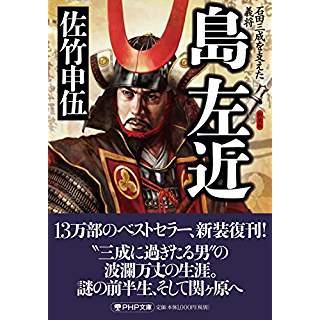 『新装版 島左近 石田三成を支えた義将』