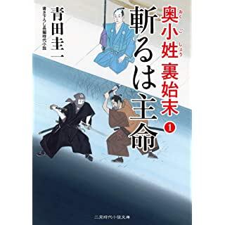 失脚した田沼意次の甥、竜之介が将軍家斉の奥小姓に | 時代小説SHOW