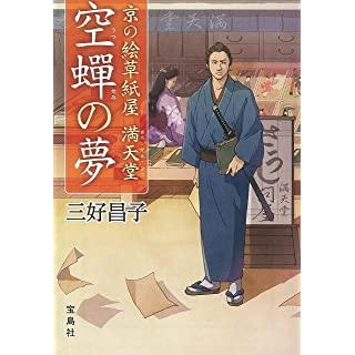 『京の絵草紙屋満天堂 空蝉の夢』