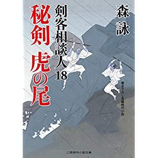 『秘剣 虎の尾 剣客相談人18』
