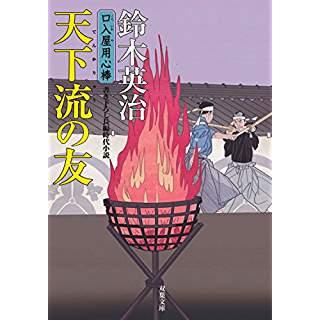 『天下流の友-口入屋用心棒(36)』