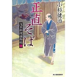 『正直そば 浅草料理捕物帖 三の巻』