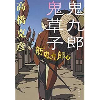 『鬼九郎鬼草子 舫鬼九郎2』