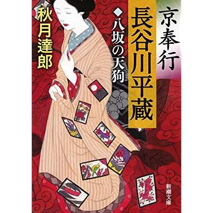 『京奉行 長谷川平蔵: 八坂の天狗』
