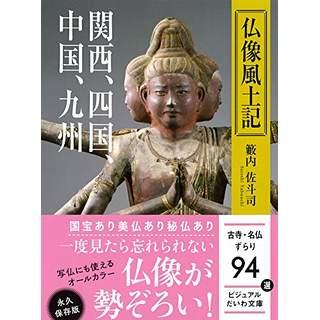 『仏像風土記 関西、中国、四国、九州』