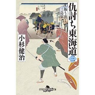 『仇討ち東海道(三) 振り出し三島宿』