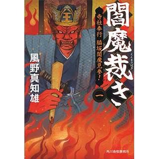 『閻魔裁き(一) 寺社奉行 脇坂閻魔見参!』