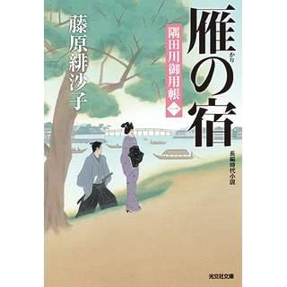 『隅田川御用帳1 雁の宿』