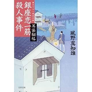 『耳袋秘帖 銀座恋一筋殺人事件』