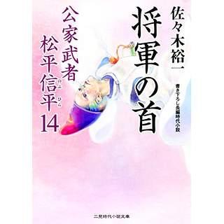 『将軍の首 公家武者 松平信平14』