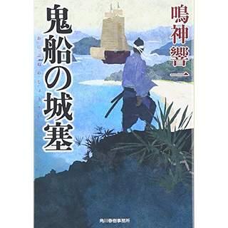 『鬼船の城塞』