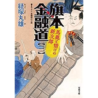 『馬鹿と情けの新次郎 旗本金融道(3)』