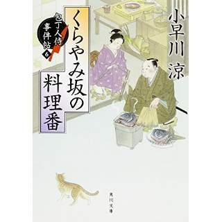 『くらやみ坂の料理番 包丁人侍事件帖(6)』