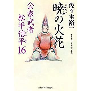 『暁の火花 公家武者 松平信平16』