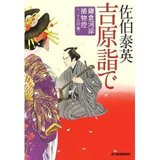 『吉原詣で 鎌倉河岸捕物控(二十八の巻)』