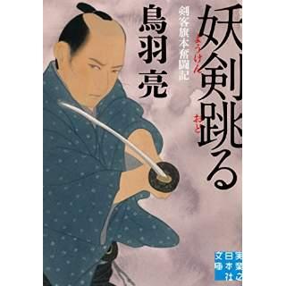 『妖剣跳る 剣客旗本奮闘記』