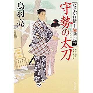 『守勢の太刀 たそがれ横丁騒動記(三)』