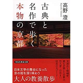 『古典と名作で歩く本物の京都』