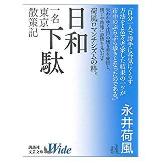 『日和下駄 一名 東京散策記』