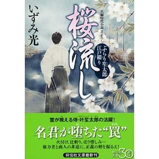 『桜流し ぶらり笙太郎江戸綴り』