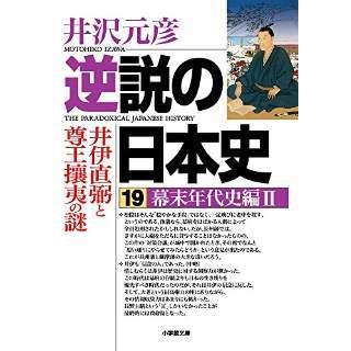 『逆説の日本史 19 幕末年代史編2 井伊直弼と尊王攘夷の謎』